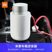 XiaoMi/小米米家车载逆变器12V转220V电源转换器多功能汽车插座充电器