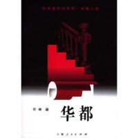 【旧书二手九成新】华都 叶辛 著 9787208050730 上海人民出版社