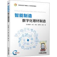 智能制造数字化增材制造 机械工业出版社