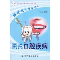 专家教你防治疾病--画说口腔疾病