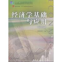 复旦卓越・21世纪经济学系列:经济学基础与应用(第二版)