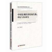 中国宏观经济结构失衡 理论与实证研究