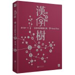 汉字树4:汉字中的野兽之美(修订版)