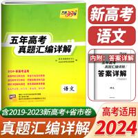 2020天利38套2015-2019五年高考真题汇编详解语文 高中语文历年真题 可搭配十年高考高手 五三高考模拟