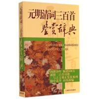 元明清词三百首鉴赏辞典