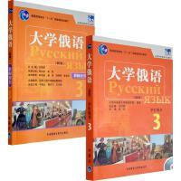 大学俄语学生用书3 教师用书 套装2本 东方大学俄语 外研社