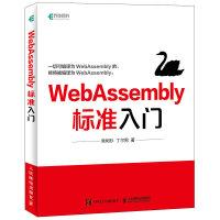 预售 预计12月下旬发货 WebAssembly标准入门