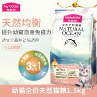 麦富迪幼猫猫粮1.5kg深海鱼肉味三文鱼油配方美毛去毛球天然猫粮