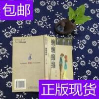 [二手旧书9成新]缠缠绵绵-校园甲壳虫 /立言 民族出版社