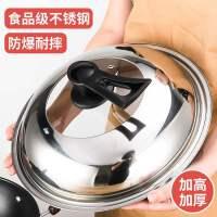 不锈钢炒菜锅盖家用炒锅32cm28透明通用盖子耐高温钢化玻璃30蒸锅