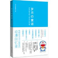 岁月的童话:伴你成长的6部日本动漫(动漫回忆录!全球总销量超过10亿册的《哆啦A梦》《灌篮高手》《名侦探柯南》《龙珠》《樱桃小丸子》《海贼王》故事内外的励志传奇。)