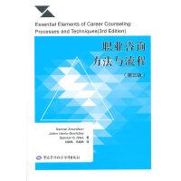 职业咨询方法与流程