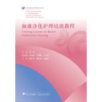 血液净化护理培训教程