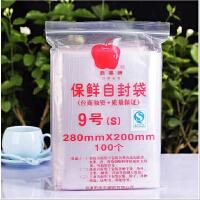 苹果正品100个自封袋加大号袋7号8号9号10号11号12号批发密封袋食品袋透明封口袋食品包装袋