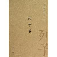 列子集/中国古典数字工程丛书 栾贵明