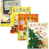 大卫上学去大卫不可以大卫圣诞节到啦大卫惹麻烦系列4册正版精装少幼儿童绘本宝宝图画书籍0-3-6-8岁
