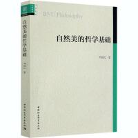 自然美的哲学基础 中国社会科学出版社