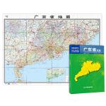 中华人民共和国分省系列地图:广东省地图(1.068米*0.749米 盒装折叠)