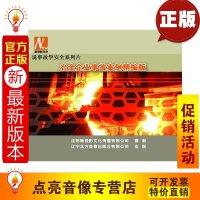 冶金企业事故案例精编版 2DVD安全月培训光盘