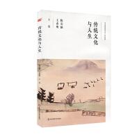 传统文化与人生(