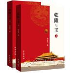 乾隆与玉 李宏为 9787507539257 华文出版社 威尔文化图书专营店