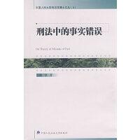 刑法中的事实错误(中国人民大学刑法学博士文丛4)