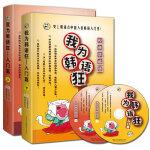 《我为韩语狂-入门篇》上下册套装(附MP3光盘2张)