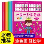 一步一步涂色画(共8册)幼儿园3-6岁入门绘画教程 益智彩色画画本涂色书