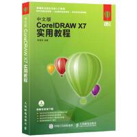 中文版CorelDRAW X7实用教程 李若岩 9787115421098 人民邮电出版社