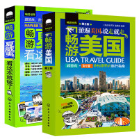 正版 畅游美国 第2版美国自助旅游书籍 美国自由行攻略 美国景点购物线路地图夏威夷国外海外旅游书籍