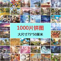世界名画梵高难度动漫风景定制龙猫高档拼图1000片成人情侣女礼物千片木质拼图玩具