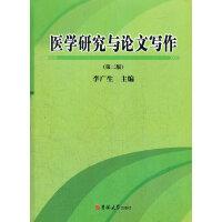 医学研究与论文写作(第2版)