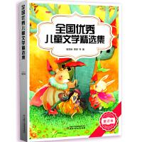2012年全国优秀儿童文学精选集――童话卷