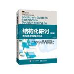 结构化研讨――参与式决策操作手册(第3版)(团购,请致电010-57993149)