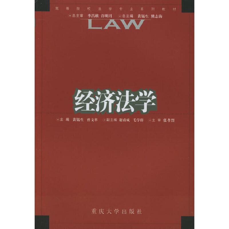 经济法学——高等院校法学专业系列教材