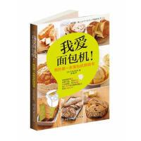 【旧书二手书85成新】我爱面包机!(166个黄金比例配方一做就成功!日本上市半年火速加印4次 (日)株式会社主妇之友