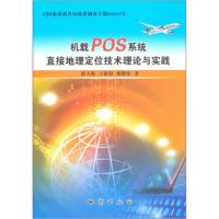 【二手旧书9成新】机载POS系统直接地理定位技术理论与实践 郭大海 等 9787116062665 地质出版社