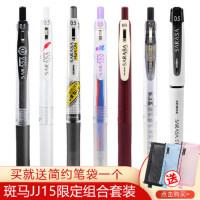 日本ZEBRA斑马中性笔JJ15学生用顺滑按动0.5黑色考试水笔复古色限定款ins简约文具签字笔组合套装