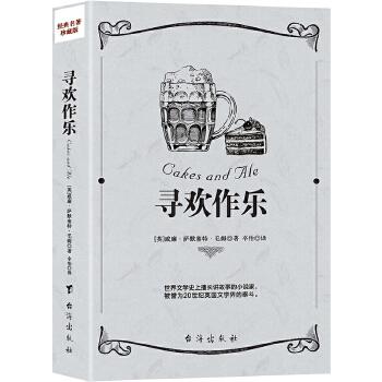 讲故事的小说家:寻欢作乐(pdf+txt+epub+azw3+mobi电子书在线阅读下载)
