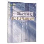中国林业碳汇潜力和发展路径研究
