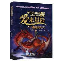 【二手旧书8成新】爱来星探险 偷走的时间 9787546424040