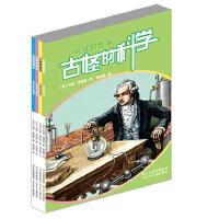 古怪的科学(全4册,大量真实科学图片,为孩子打开进入科学史的大门。)