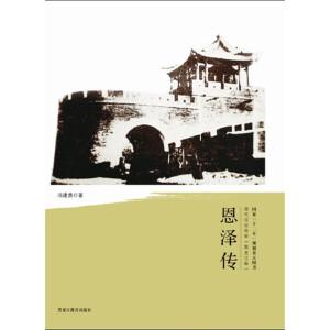 清代戍边将军――恩泽传