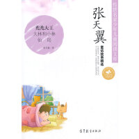 传世名家少年儿童阅读文库:张天翼?童话故事精选