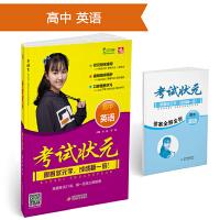 考试状元 高中英语 全国通用 2018版