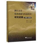 浙江大学农业遥感与信息技术研究进展(1979―2016)