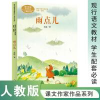 雨点儿 一年级上册 金波著 统编版语文教材配套阅读 课外 课文作家作品系列