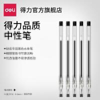【满100-50】得力中性笔S40财务使用水性笔 0.3mm极细水笔 财务记账笔 耐用