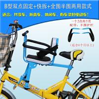 前置自行车儿童座椅山地车休闲车折叠车电动车宝宝安全坐椅电瓶车 B型+秒拆+全围半围两用款式 (双固定)