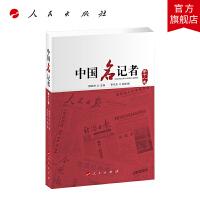 中国名记者(第十八卷)人民出版社